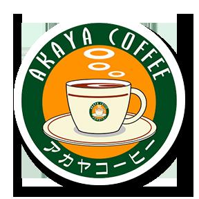 鹿児島天文館のカフェ自家焙煎珈琲が楽しめるアカヤコーヒー