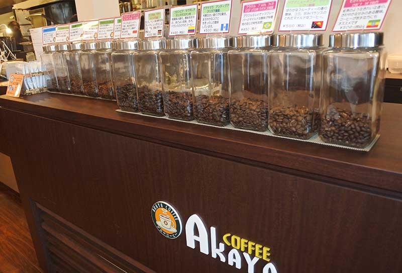 アカヤコーヒーでお待ちしております。